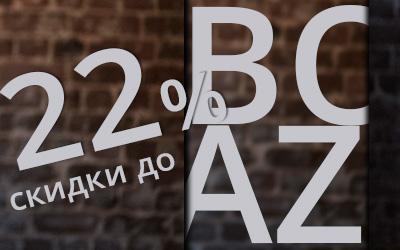 Зимние ботинки Boaz оптом: скидки до 22%!