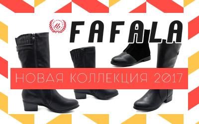 Время пришло! Встречайте обновленную коллекцию обуви Fafala!