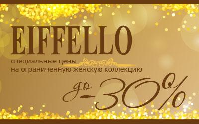 Специальные цены на ограниченную коллекцию женской обуви EIFFELLO