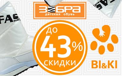 Скидки до 42% на ограниченный ассортимент детской обуви