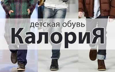 Новинка каталога: детская обувь КалориЯ!