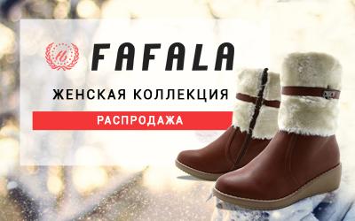 Скидки до 30% на женскую обувь FAFALA