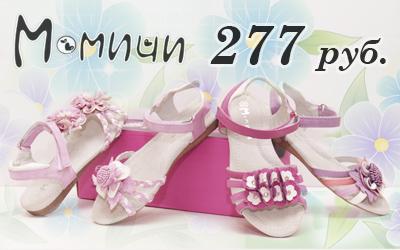 Успейте выгодно купить оптом детскую летнюю обувь по 277 рублей!