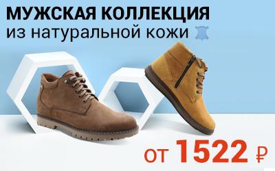 Натуральная кожаная обувь: скидки до 12%