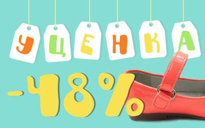 Встречайте новый раздел Уценка нашего интернет-каталога: обувь для экономных покупателей!
