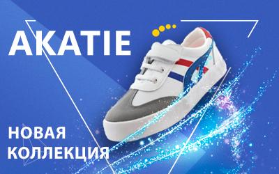 Новинка нашего каталога: детская обувь AKATIE!