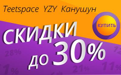 Оптовая распродажа Teetspace, YZY, Канушун: режем цены почти на треть!