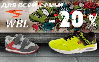 Распродажа спортивной обуви торговой марки WBL