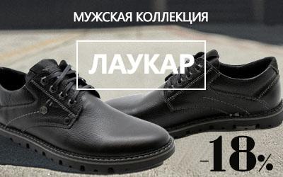 Сумасшедшая распродажа обуви для настоящих мужчин!