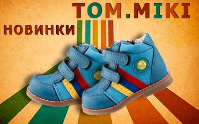 Новые поступления обуви TOM.MIKI: более 400 летних и демисезонных моделей