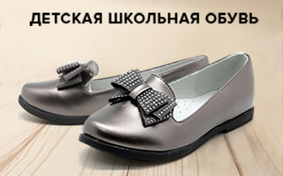 Готовимся к школьному сезону: новинки обуви!