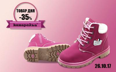 Товар дня: детские ботинки со скидкой 35%!