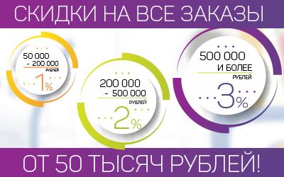 Внимание! Продление акции - скидки на все заказы от 50 тысяч рублей