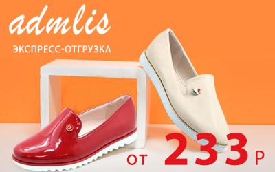 Скидки на обувь ADMLIS: склад Москва!
