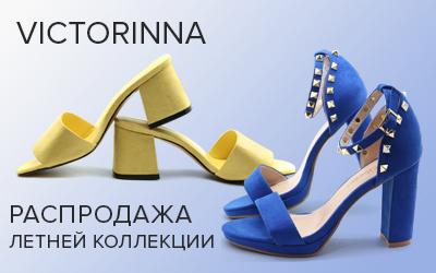 Цвета лета: скидки на женскую обувь VICTORINNA!
