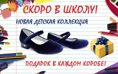 Ошеломляем выбором: более 2400 моделей школьной обуви от 271 рубля за пару!