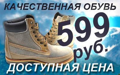 Качественная мужская обувь по смешным ценам - это возможно!