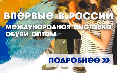 Впервые в России: международная онлайн и офлайн выставка обуви оптом по предзаказу!