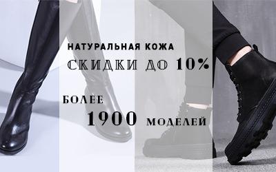 Распродажа обуви из натуральной кожи!