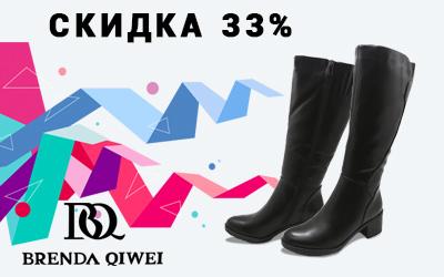 Скидки до 33%: зимняя обувь Brenda Qiwei