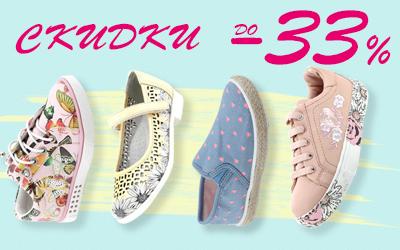 Скидки до 33%: обувь для детей от KENKA и el TEMPO