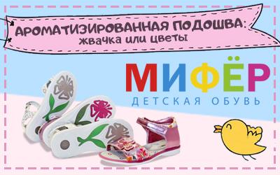 Новинка! Обувь с ароматизированной подошвой для детей!