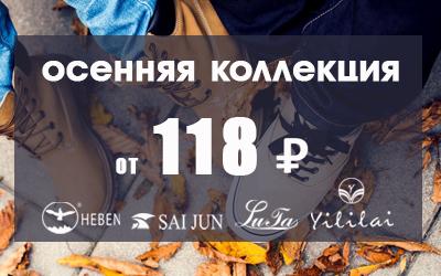 Осенняя коллекция от 118 рублей за пару!