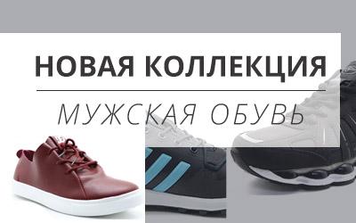 Внимание! Новые оптовые поступления мужской обуви
