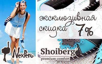Эксклюзивные скидки на стильную обувь SHOIBERG и Nexpero!