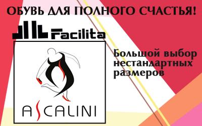 Ищете обувь на полную ногу? Выбирайте элегантные решения брендов Ascalini и Facilita!