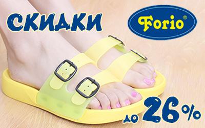 Летняя обувь Forio: оптовые скидки до 26%