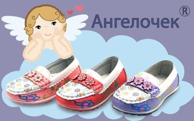 Обновление каталога детской обуви - бренд Ангелочек