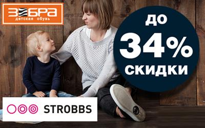 Обувь оптом для всей семьи: скидки до 34% на изумительный ассортимент