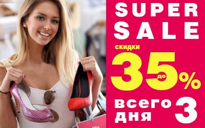 Летний Supersale: кожаная женская обувь со скидками до 35%!
