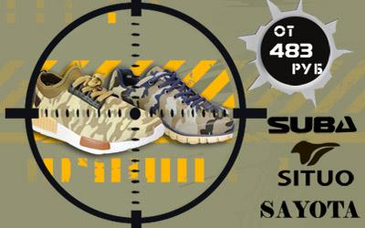 Держим моду под прицелом: кроссовки и слипоны от 483 рублей
