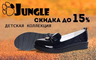 Скидка до 15% на подростковые туфли JUNGLE!