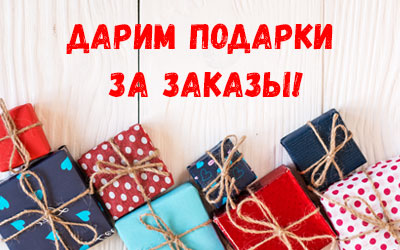 Подарки за заказ обуви!
