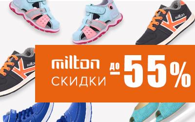 Новая акция: обувь MILTON со скидкой до 55%