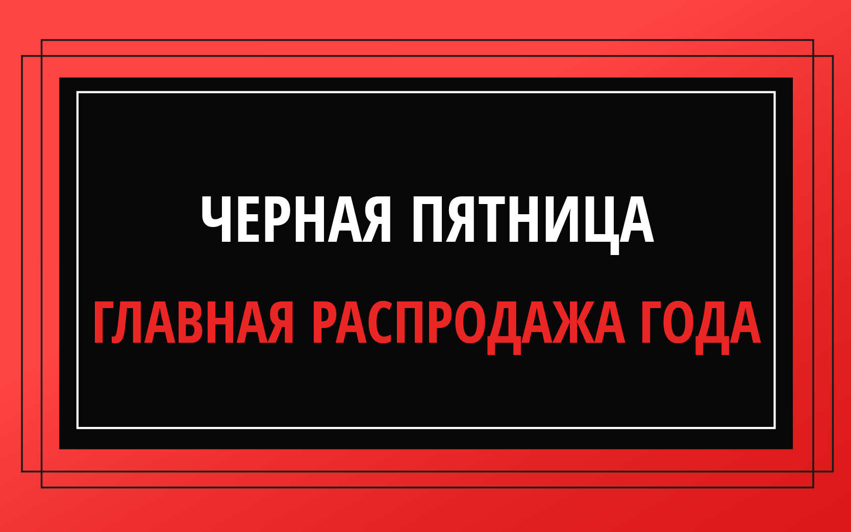Черная Пятница: не пропустите Главную оптовую распродажу года!