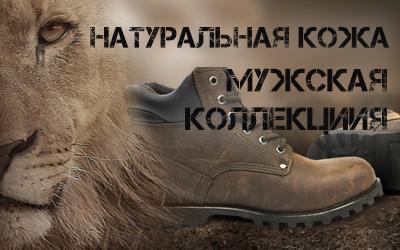 Цените своих Клиентов - закупайте обувь из натуральной кожи!