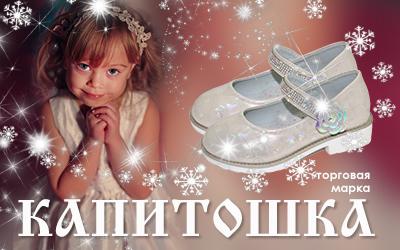 Встречайте новый сезон с детской обувью Капитошка!