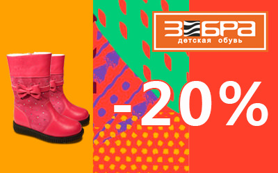 Торговая марка Зебра снижает оптовые цены на детскую обувь!