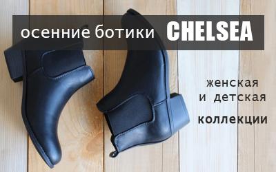 Сезонный бум: ботинки челси для Вашего магазина!