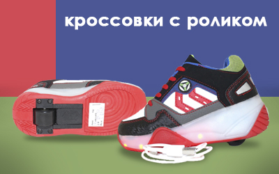Модно, популярно, выгодно: кроссовки с роликом