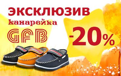 Эксклюзив: очень выгодные скидки на обувь GFB и Канарейка