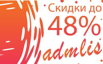Скидки на 48% на женскую обувь торговой марки Admlis