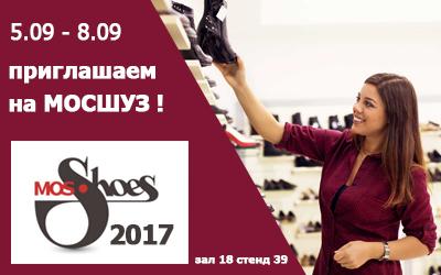 Приходите на МОСШУЗ-2017, выбирайте, заказывайте!