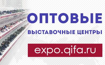 Региональные выставочные центры оптовой торговли QIFA EXPO