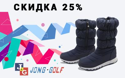 Товар дня: дутики JONG.GOLF со скидкой 25%