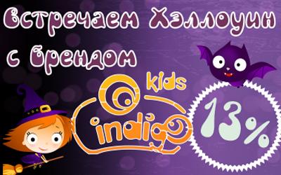 Запугаем Хэллоуин скидками: мы снизили цены на детскую обувь Indigo